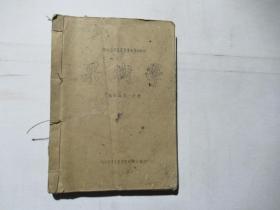 果树学   手抄原稿印件