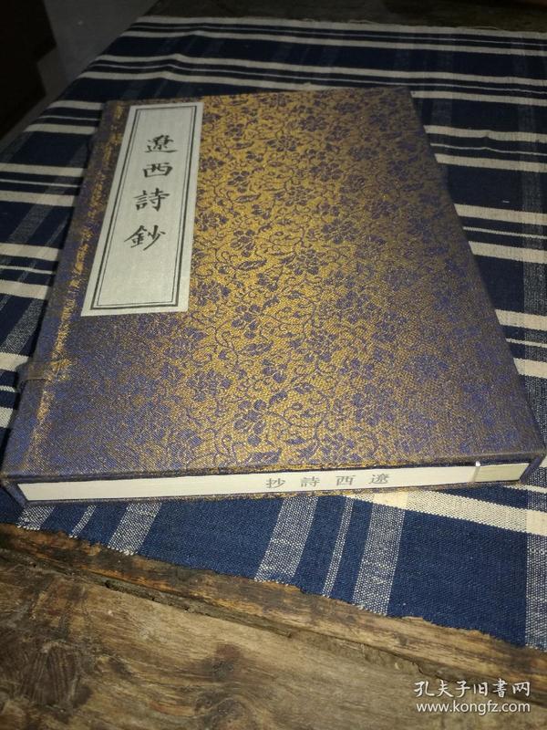 【辽西诗抄】中州古籍据吉林省图书馆藏清光绪二十四年稿本影印,线装一函一册全,套色影印,原稿原样,多浮签,仅印五百册