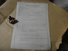 3 :四川大学教授顾学稼手稿1页