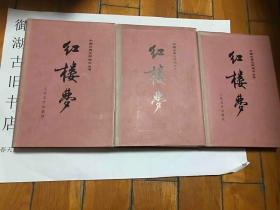 红楼梦 精装 人民文学出版社 品佳 1985年印 刘旦宅彩色插图