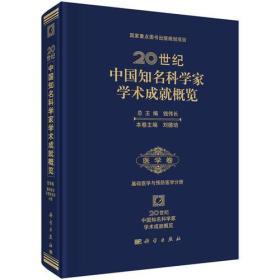 20世纪中国知名科学家学术成就概览:医学卷:基础医学与预防医学分册
