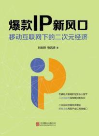 爆款IP新风口:移动互联网下的二次元经济
