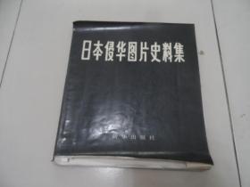 日本侵华图片史料集(12开)