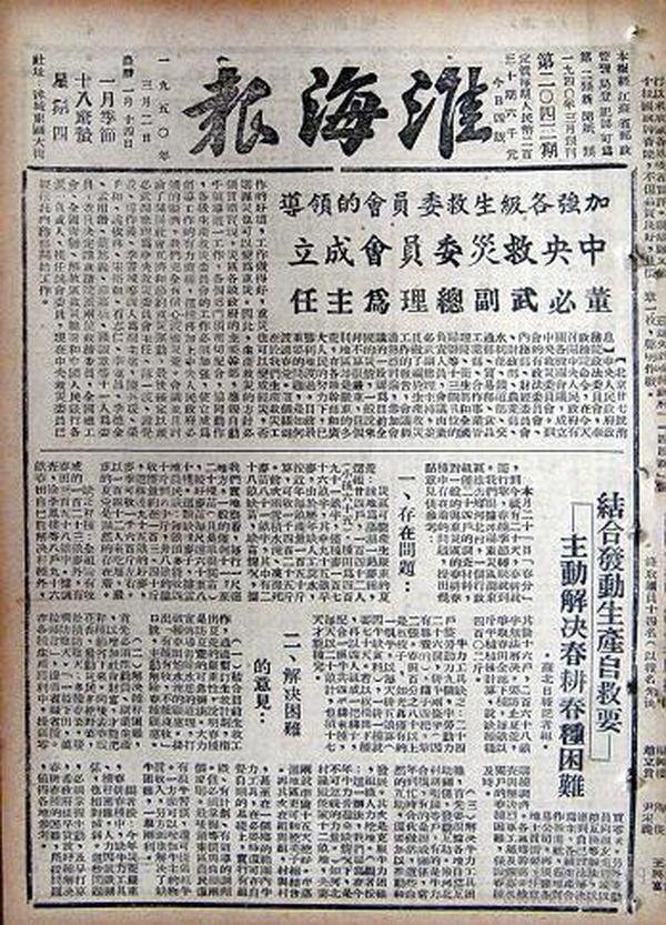 1788淮海报19500302第2042期