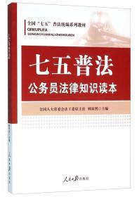 公务员法律知识读本-七五普法
