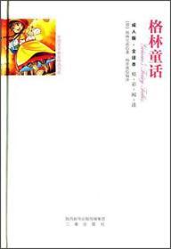 格林童话(全译本 成人版)