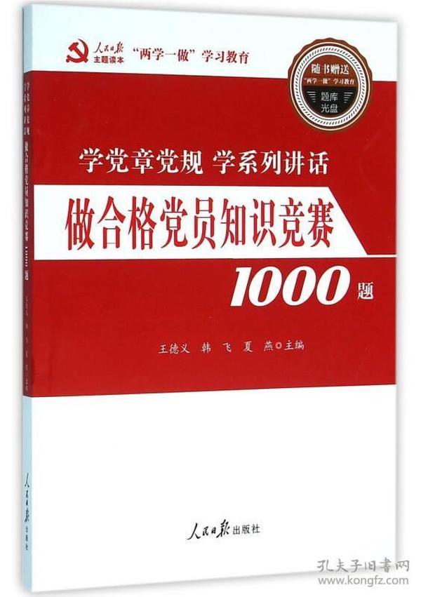 学党章党规 学系列讲话 做合格党员知识竞赛100题