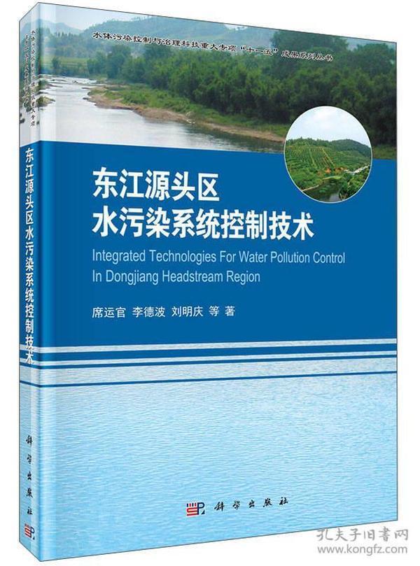 东江源头区水污染系统控制技术