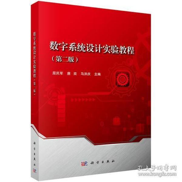 数字系统设计实验教程(第二版)