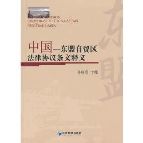 中国:东盟自贸区法律协议条文释义