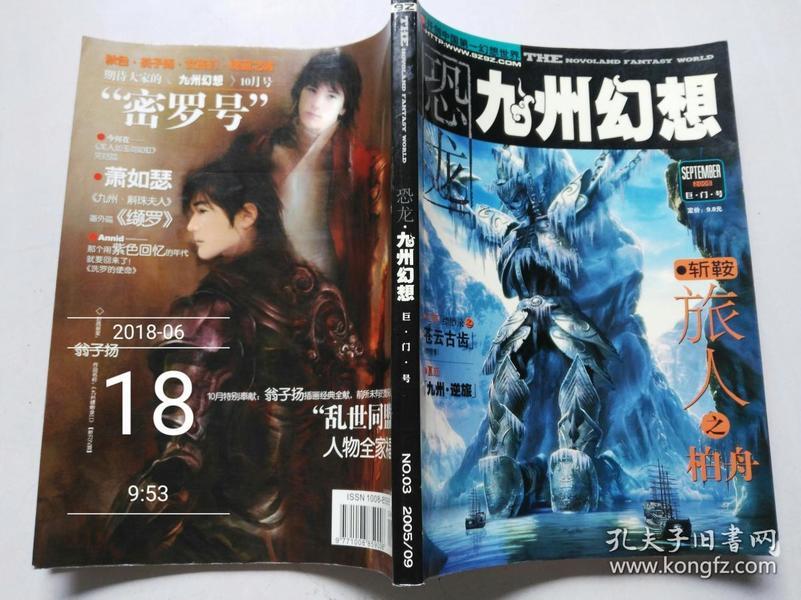 恐龙九州幻想 2005年第9期 巨门号