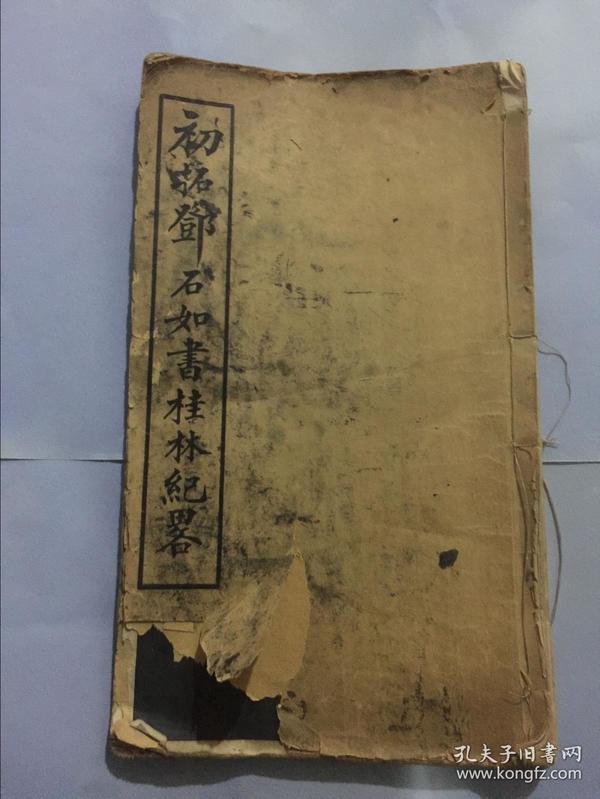 初拓邓石如书桂林纪略 民国二十三年五月 藏版者古越琴石山房 品如图 慎拍