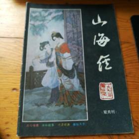 山海经(1991年第3期)