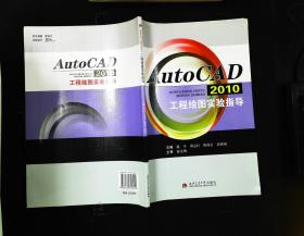 AutoCAD2010工程绘图实验指导