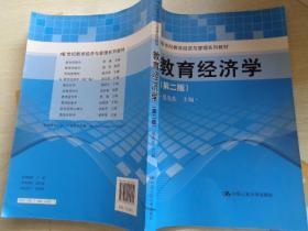 21世纪教育经济与管理系列教材:教育经济学(第2版)
