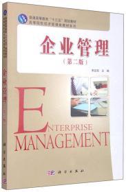 企业管理(第二版)