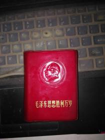 泽东思想胜利万岁(128开红塑皮,林题被撕毛彩在)