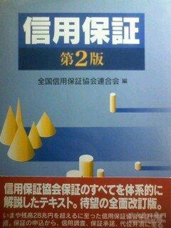 日文原版书 信用保証 単行本 – 1996/10 日本 全国信用保証协会连合会 (编集) 日本信用担保制度