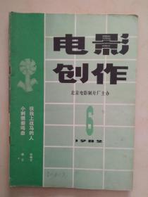 电影创作1982/6