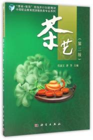 茶艺(第二版)