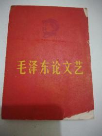 毛泽东论文艺   (有书店销书章,毛像)