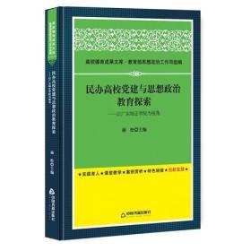 民办高校党建与思想政治教育探索:以广东培正学院为视角