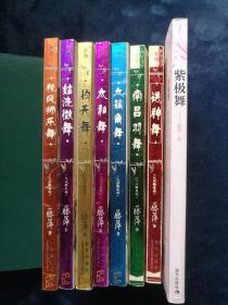 藤萍 九功舞系列全八册 送神舞 钧天舞 太和舞 紫极舞等等 2005年 正版本