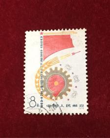中国工会第九次全国代表大会 套票 J31