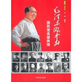 毛泽东眼中的国民党高级将领