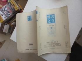双月刊 佛教文化 2012年总第119期