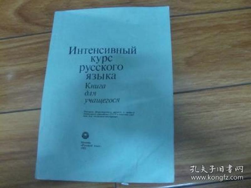 ИHTEHCИBHЫЙ   K yPC   PCCKOГO   ЯЗЫ KA【俄文原版俄语教科书