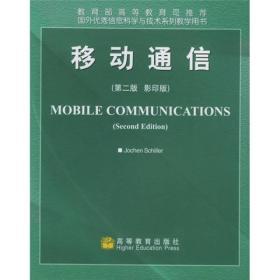 移动通信上册影印本国外优秀信息科学与技术系列教学用书