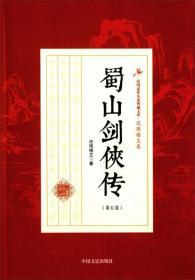 蜀山剑侠传(第5卷)