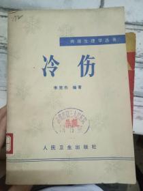 病理生理学丛书 《冷伤》