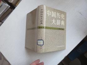 中国历史大辞典 :史学史  馆藏