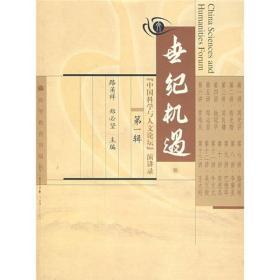 世纪机遇:中国科学与人文论坛演讲录(第1辑)