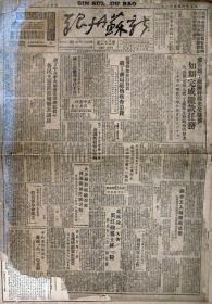 1845新苏州报500401第272号