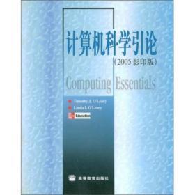 计算机科学引论:2005