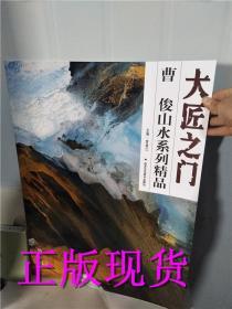正版现货!大匠之门 曹俊山水系列精品 4开/贾德江【实物拍摄】