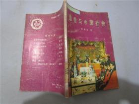 道教与中国社会