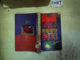 1995年美国最佳科幻小说集..