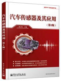 汽车传感器及其应用(第2版)