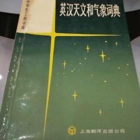 英汉天文和气象词典(译者敬赠程妮萍