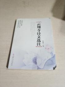 云翔寺诗文选注(一版一印)