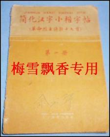 简化汉字小楷字帖 第一册(革命烈士诗抄二十二首)原版正版