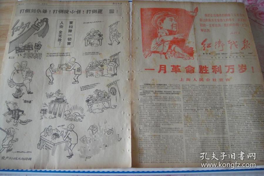 文革小报、画刊(225)