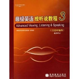 高级英语视听说教程:引进改编版[ 教师用书 3]