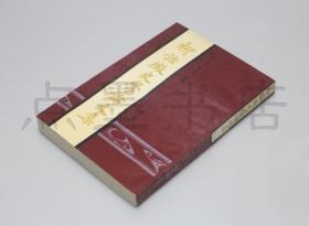 私藏好品《柳诒征史学论文集》上海古籍出版社1991年一版一印