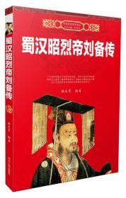 中国历代帝王传记:蜀汉昭烈帝刘备传