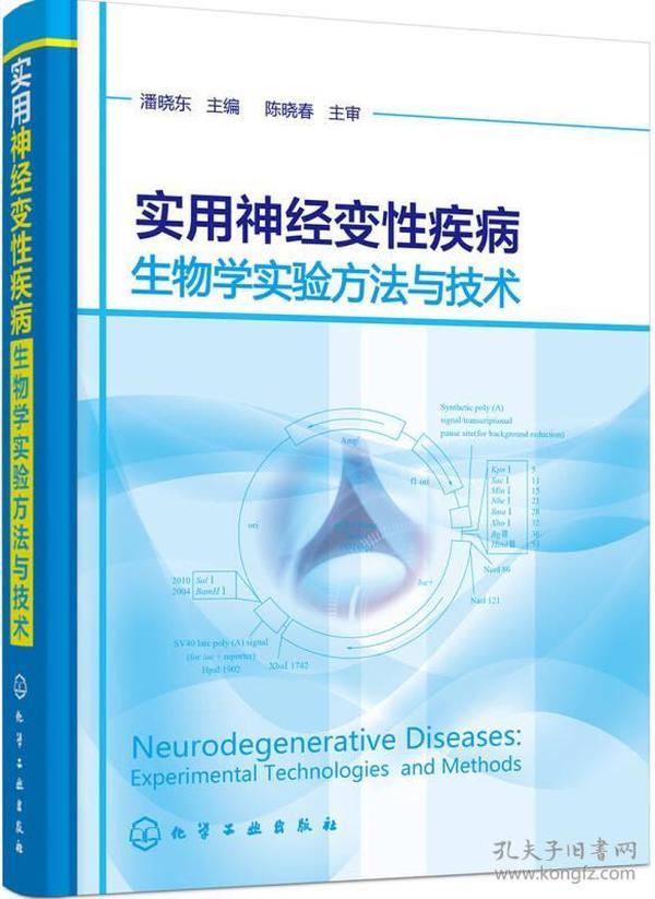 9787122276018实用神经变性疾病生物学实验方法与技术